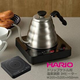 HARIO ハリオ ドリップケトル用 温度調節機能付き IHヒーター W205×D205×H50mm EDI-1-B
