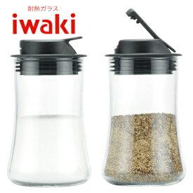 iwaki イワキ 耐熱ガラス 調味料入れ 塩・コショウボトル 【食器洗浄機対応】【熱湯対応】 120ml 5031-BKSP【ラッキシール対応】