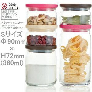ガラス 保存ビン スタックキャニスター Sサイズ Φ90×H72mm(360ml) 【食器洗浄機対応】【ラッキシール対応】