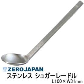 【メール便対応】【日本製】ZERO JAPAN (ゼロジャパン) ステンレス シュガーレードル BK-03【食器洗浄機対応 新生活 シュガースプーン】【ラッキシール対応】