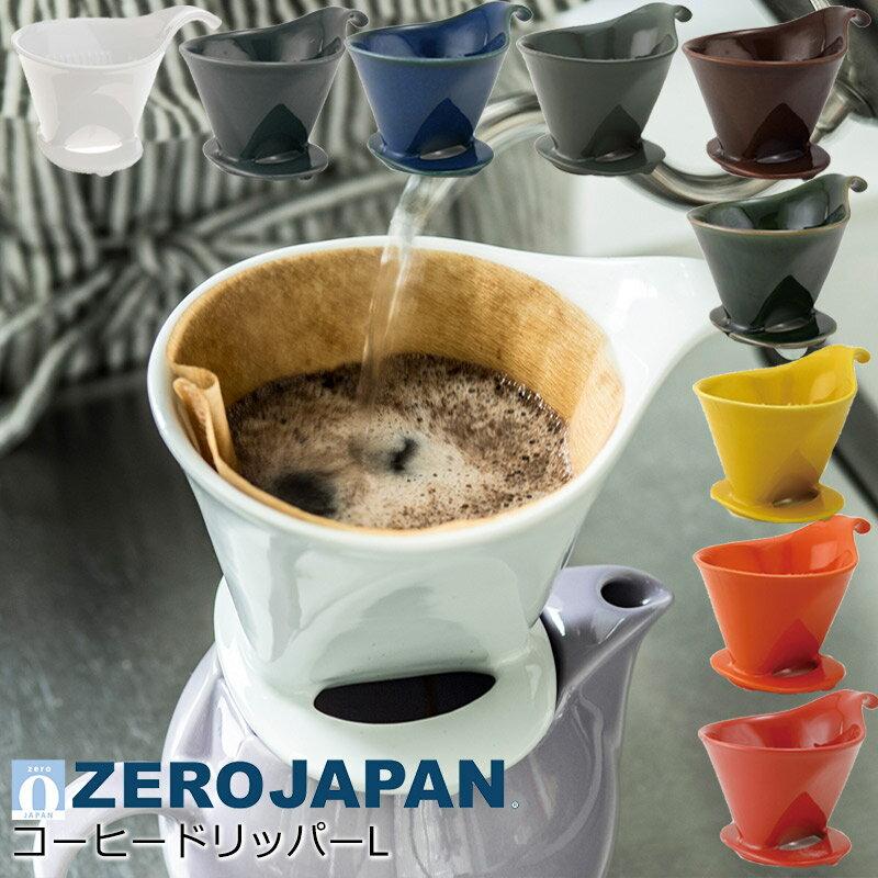 ZEROJAPAN ゼロジャパン コーヒー ドリッパー Lサイズ 117×152×H103mm 全6色 BKK-15L 【食器洗浄機対応】【ラッキシール対応】