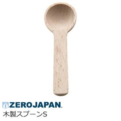 ZEROJAPAN ゼロジャパン 木製 スプーン Sサイズ L90×W30mm 【ネコポス対応】 BWS-09S