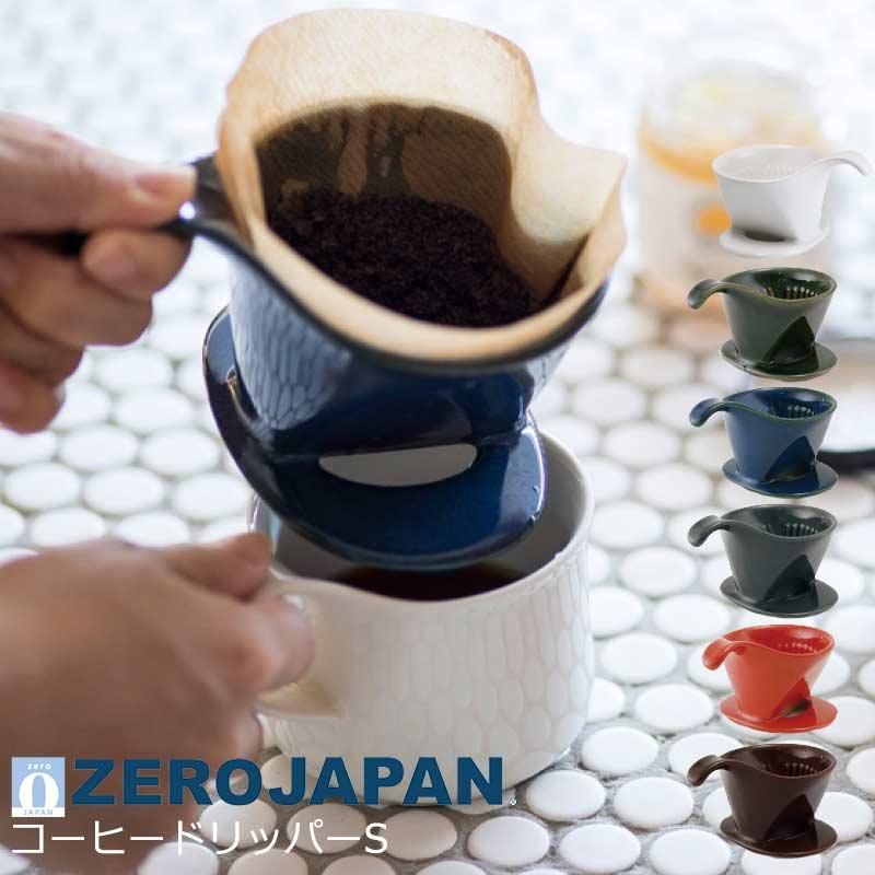 ZEROJAPAN ゼロジャパン コーヒー ドリッパー Sサイズ 100×130×H82mm 全6色 BKK-15S 【食器洗浄機対応】【ラッキシール対応】