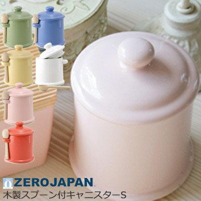ZEROJAPAN ゼロジャパン 調味料入れ 木製スプーン付き キャニスター Sサイズ 全6色 W105×D95×115mm(300ml) 【食器洗浄機対応】 CP-05S