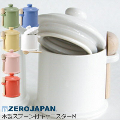 ZEROJAPAN ゼロジャパン 調味料入れ 木製スプーン付き キャニスター Mサイズ 全6色 W115×D105×130mm(420ml) 【食器洗浄機対応】【電子レンジ対応】 CP-05M【ラッキシール対応】