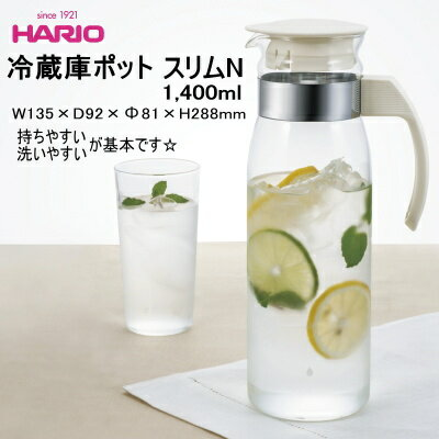 【日本製】 ハリオ HARIO 耐熱ガラス 冷蔵庫ポット 1400ml RPLN-14-OW【麦茶ポット】