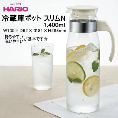 HARIO ハリオ 耐熱ガラス 冷蔵庫ポット 1400ml RPLN-14-OW 【食器洗浄機対応】【熱湯対応】【ラッキシール対応】