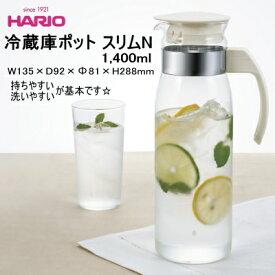 【日本製】HARIO ハリオ 耐熱 ガラス 冷蔵庫 ポット ピッチャー おしゃれ 可愛い W135×D92×H288mm(1400ml) RPLN-14-OW 【食器洗浄機対応】【熱湯対応】