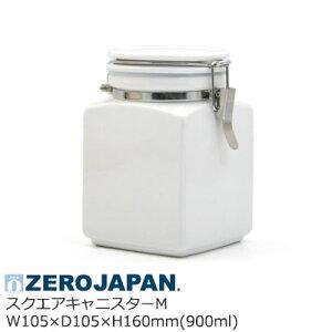 ZEROJAPAN ゼロジャパン 陶器 密封ビン スクエアキャニスター Mサイズ W105×D105×H160mm(900ml) 【食器洗浄機対応】 SC-43【ラッキシール対応】