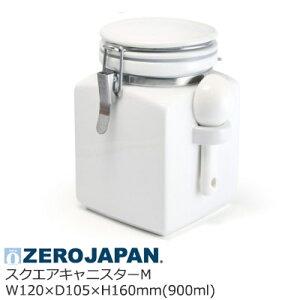 ZEROJAPAN ゼロジャパン 陶器密封ビン スクエアキャニスター Mサイズ スプーン付き W120×D105×H160mm(900ml) SCS-43 【食器洗浄機対応】【ラッキシール対応】
