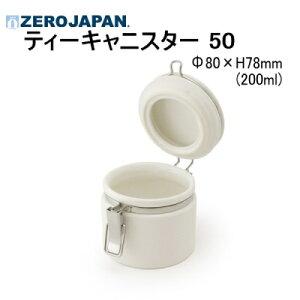 ZEROJAPAN ゼロジャパン 陶器 密閉ビン ティーキャニスター 50 Φ80×H78mm(200ml) 【食器洗浄機対応】 TEA-50【ラッキシール対応】
