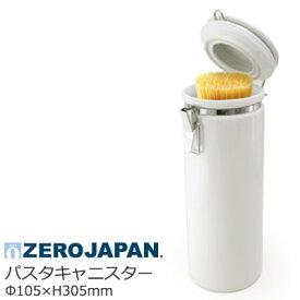 【日本製】 ZEROJAPAN ゼロジャパン パスタキャニスター Φ105×H305mm(1750ml) PA-05【ラッキシール対応】
