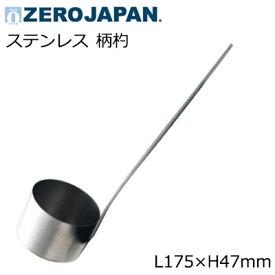 【日本製】 ZEROJAPAN ゼロジャパン ステンレス 柄杓 SS-18 【食器洗浄機対応】【ラッキシール対応】