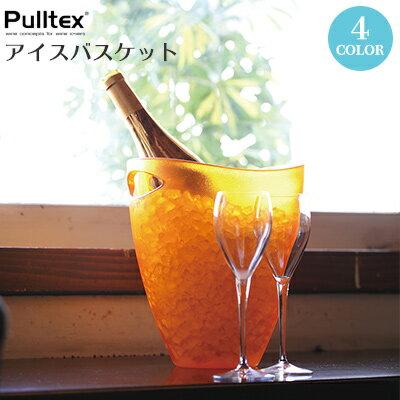 ☆選べる4色☆ ワインクーラー アイスペール アイスバケット Pulltex プルテックス Φ210×H240mm