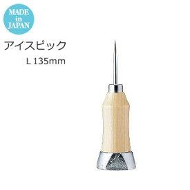 【日本製】 アイスピック L135mm 4521540234084【ラッキシール対応】