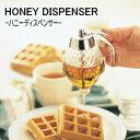 ハニー ディスペンサー W103×D83×H148mm(210ml) 4521540206418