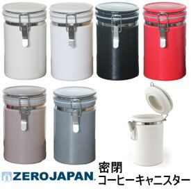 ZEROJAPAN ゼロジャパン コーヒーキャニスター 全6色 Φ105×H160mm(800ml) 【食器洗浄機対応】 CO-200【ラッキシール対応】