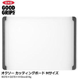 プラスチック製 まな板 カッティングボード Mサイズ OXO オクソー W370×D270×H10mm【ラッキシール対応】
