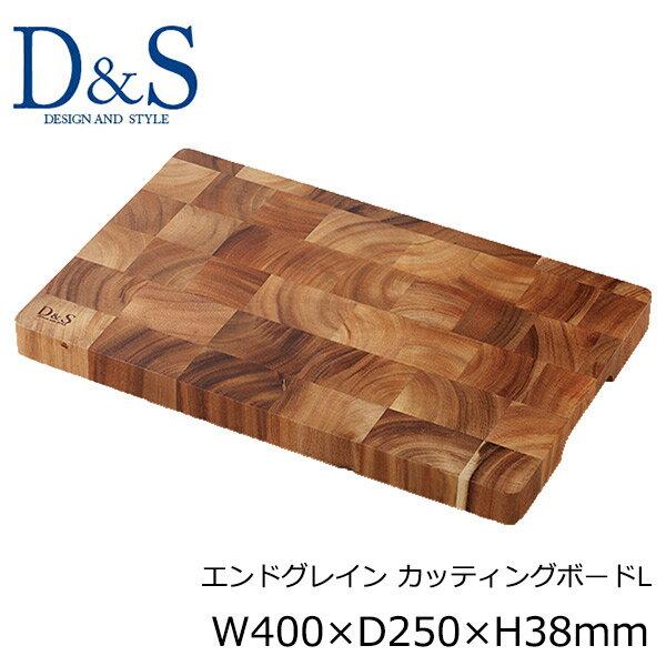 木製 まな板 エンドグレイン カッティングボード 脚付き Lサイズ デザイン & スタイル D&S W400×D250×H38mm QW-5303