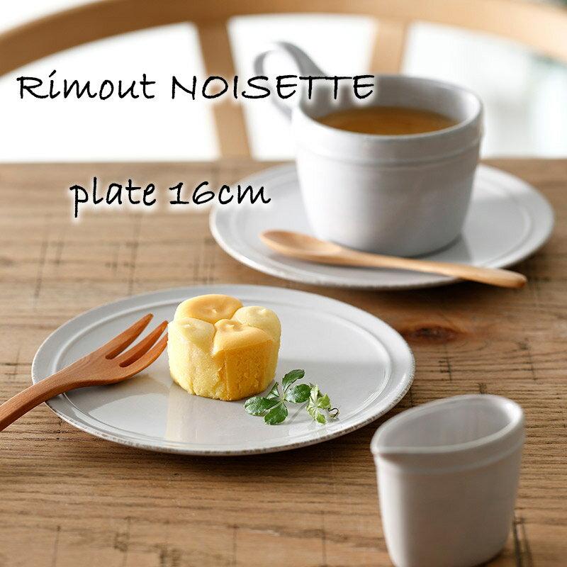インスタ映え お皿 丸皿 取り皿 ケーキプレート Rimout NOISETTE リモート ノワゼット プレート16 Φ160×H12mm