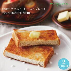miyama 深山陶器 食パン皿 トースト プレート crust クラスト W190×D180×H18mm 【食器洗浄機対応】【電子レンジ対応】【ラッキシール対応】