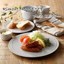 丸皿 中皿 Rimout NOISETTE リモート ノワゼット プレート225 Φ225×H15mm【ラッキシール対応】