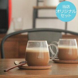 【日本製】 HARIO ハリオ 耐熱ガラス マグカップ 当店オリジナル詰め合わせセット 木製 コースター2枚 + 木製 コーヒースプーン2本 セット【ラッキシール対応】