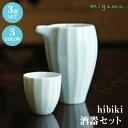 【日本製】 miyama 深山陶器 酒器セット hibiki ヒビキ 青磁 ブルー / 緑釉 グリーン / 白磁 ホワイト 今だけ選べる格…