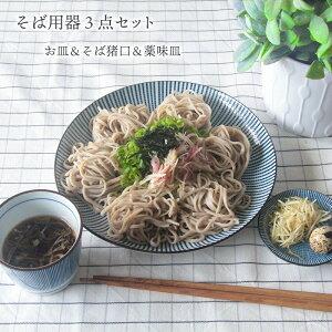 【日本製】蕎麦セット 十草千段 21cm 丸皿 そば猪口 薬味皿 【食器洗浄機対応】【電子レンジ対応】