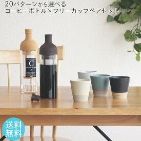 HARIO ハリオ 水出しコーヒーボトル 耐熱ガラス フィルターインコーヒーボトル + 日本製 陶器 ペア フリーカップ 当店オリジナル 詰め合わせセット 全20組合せ 【食器洗浄機対応】【電子レンジ対応】【熱湯対応】