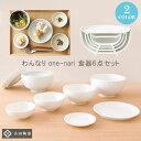 【送料無料】【日本製】 新生活 応援 福袋 わんなり 6点セット 丼ぶり 大小小鉢 ボウル 丸皿 小皿