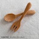 【正規品】 子供用 スターターカトラリーセット CHABATREE チャバツリー チーク材 木製 キッズ スプーン フォーク セ…