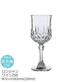 CristalD'ArquesParis クリスタルダルク 赤ワイングラス ロンシャン 250 Φ72×H183mm(250ml 8oz) 【食器洗浄機対応】 AC-2970【ラッキシール対応】