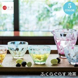 【日本製】 津軽びいどろ 冷茶グラス ふくらぐらす Φ80×H63mm(170ml)【ラッキシール対応】