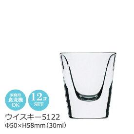 【アメリカ製】 Libbey リビー 1オンス ショットグラス ウィスキー5122 12個セット Φ50×H58mm(30ml 1oz) LB-2618【ラッキシール対応】