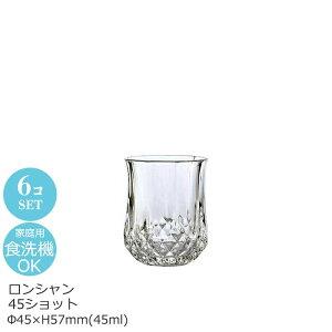 CristalD'ArquesParis クリスタルダルク 2オンス ショットグラス ロンシャン 45 6個セット Φ45×H57mm(45ml 2oz) AC-2801 【食器洗浄機対応】【ラッキシール対応】