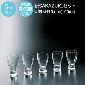【日本製】 冷酒グラス 5個セット 新生酒グラス (1個当たり160円) アデリア Φ55×H90mm(100ml 3oz) S-9690【ラッキシール対応】