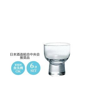 冷酒グラス 杯 6個セット (1個当たり217円) 東洋佐々木 Φ56×H65mm(70ml) 【食器洗浄機対応】 J-00301【ラッキシール対応】