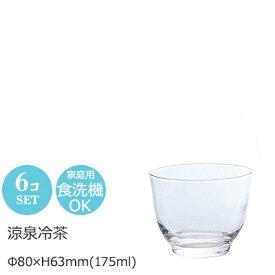 冷茶グラス 涼泉 6個セット (1個あたり183円) アデリア Φ80×H63mm(175ml) B-6496 【食器洗浄機対応】【ラッキシール対応】