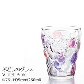 【日本製】 ぶどうのグラス バイオレット ピンク アデリア Φ76×H95mm(260ml_9oz) 7694【楽ギフ_包装】【ラッキシール対応】
