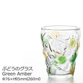 【日本製】 ぶどうのグラス Green Amber アデリア Φ76×H95mm(260ml 9oz) 7695【楽ギフ_包装】【ラッキシール対応】