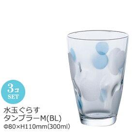 【日本製】 水玉 ぐらす タンブラー Mサイズ ブルー 3個セット アデリア Φ80×H110mm(300ml 10oz) 9304【ラッキシール対応】