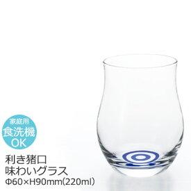 冷酒グラス 利き猪口 味わいグラス アデリア Φ60×H90mm(220ml) 6555 【食器洗浄機対応】【ラッキシール対応】