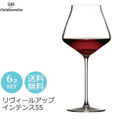 【送料無料】【フランス製】 ワイングラス Chef&Sommelier シェフ&ソムリエ リヴィールアップ インテンス55 6個セット (1個あたり1650円) Φ65×H236mm(550ml) JD-4735