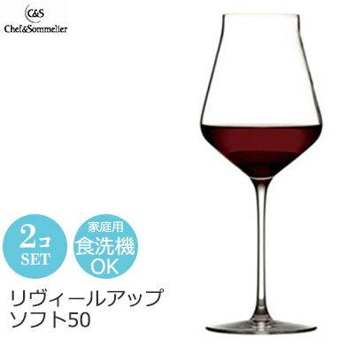 【フランス製】 ワイングラス ペアセット Chef&Sommelier シェフ&ソムリエ リヴィールアップ ソフト 50 Φ60×H247mm(500ml) JD-4732_2