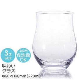 味わいグラス 3個セット (1個当たり333円) アデリア Φ60×H90mm(220ml 7oz) B-5427 【食器洗浄機対応】【ラッキシール対応】