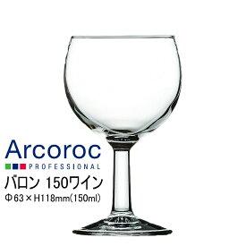 Arcoroc アルコロック ワイングラス バロン 150 12個セット (1個あたり375円) Φ63×H118mm(150ml) 【食器洗浄機対応】 JD-4701【ラッキシール対応】