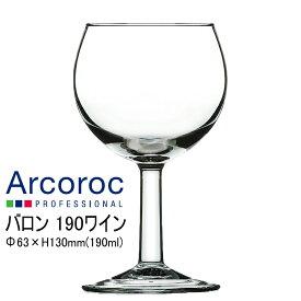 Arcoroc アルコロック ワイングラス ペアセット バロン 190 Φ63×H130mm(190ml) 【食器洗浄機対応】 JD-4702【ラッキシール対応】