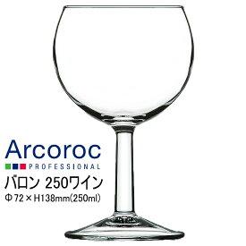 Arcoroc アルコロック ワイングラス バロン 250 12個セット (1個あたり434円) Φ72×H138mm(250ml) 【食器洗浄機対応】 JD-4703【ラッキシール対応】