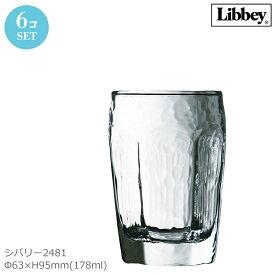 6オンス タンブラー シバリー2481 6個セット (1個当たり300円) Libbey リビー Φ63×H95mm(178ml 6oz) LB-1214【ラッキシール対応】